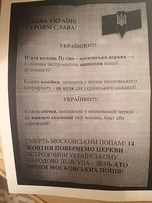 """A leaflet with threats, obtained by RT, calls for """"deaths to Moscow priests"""" on October 14."""