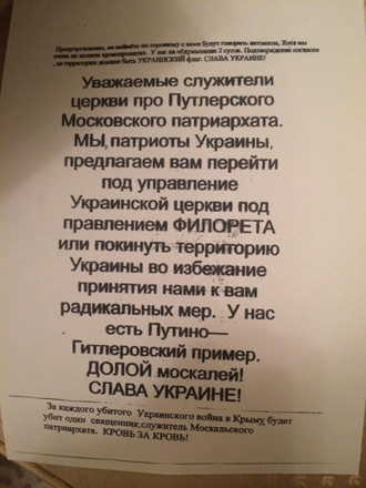 """A leaflet with threats, obtained by RT, warning a church that """"radical measures"""" will be used if there is resistance to the transfer to Kiev's Patriarchate."""