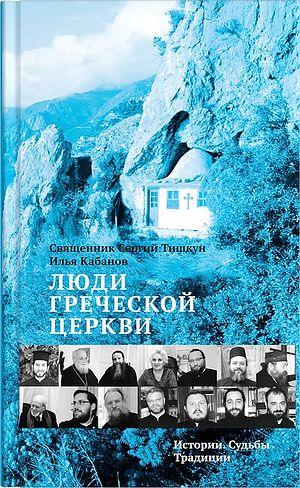 Люди Греческой Церкви. М, Никея: 2014