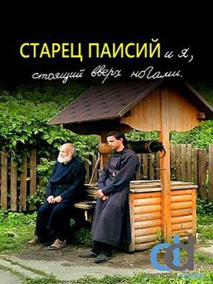 Афиша фильма «Старец Паисий и я, стоящий вверх ногами»