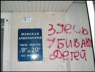 The inscription on the wall: 'Here kill children'