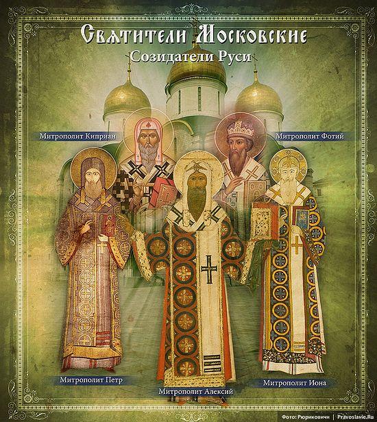 Святители Московские, созидатели Руси