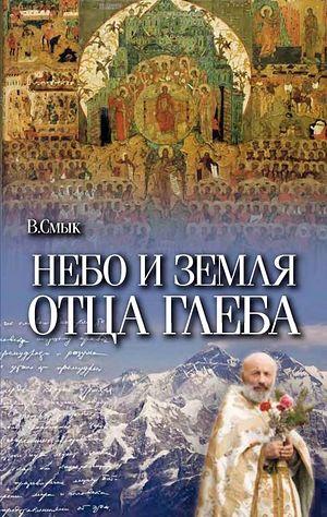 Книга об отце Глебе