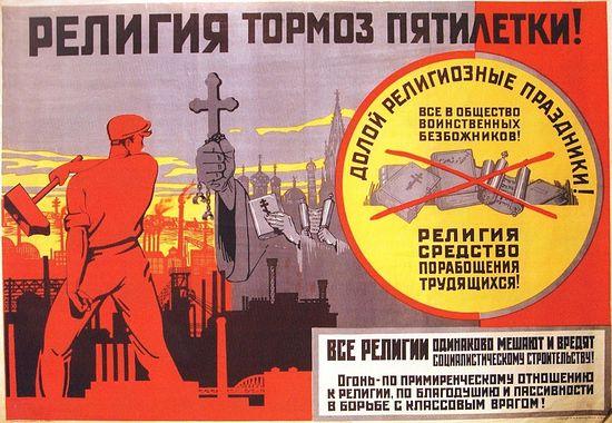 Антирелигиозный плакат