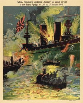 Плакат времен Русско-японской войны