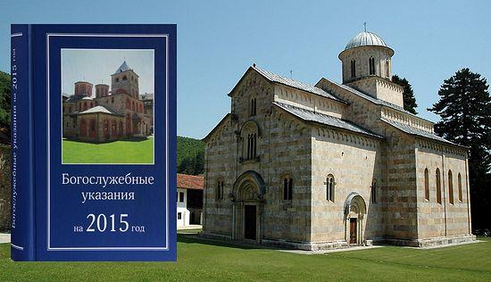 Календарь церковных праздников в 2017 году у православных