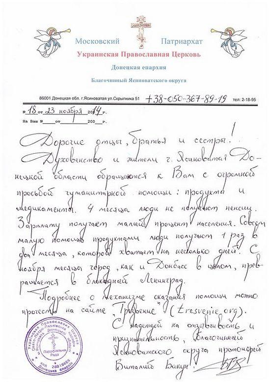 Свое обращение они опубликовали на страницах сайта Донбасского православного общества «Трезвение»