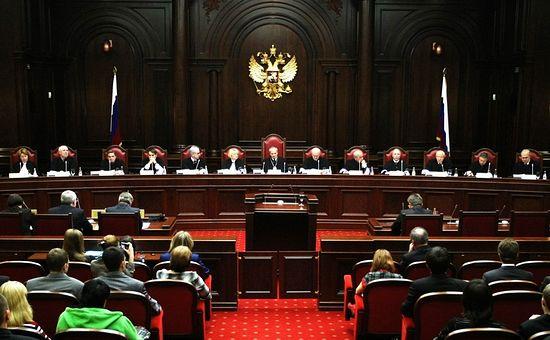 Заседание Конституционного Суда Российской Федерации
