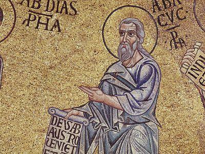 Псалом пророка Аввакума