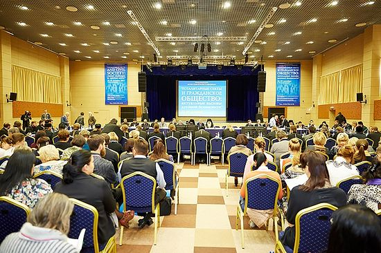 Международная научно-практическая конференция «Тоталитарные секты и гражданское общество: актуальные вызовы духовной безопасности»