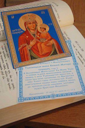 Нападение совершено на скит в честь Турковицкой иконы Божией Матери