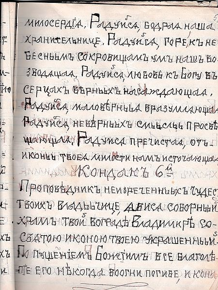 Лист из тетради деда Кузьмы с акафистом