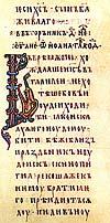 Ostromir Gospel. 1056-1057
