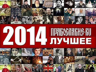 Православие.Ru'2014: лучшее