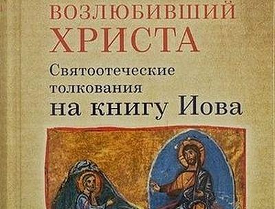 Возлюбивший Христа. Святоотеческие толкования на книгу Иова
