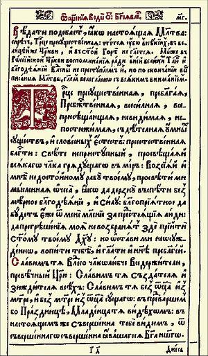 Требник Петра Могилы. 1646 г.
