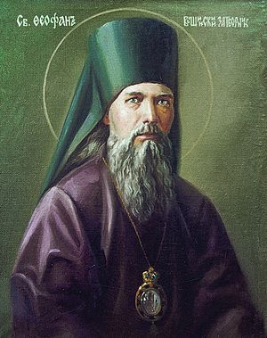 Holy Hierarch Theophan, Recluse of Vysha.