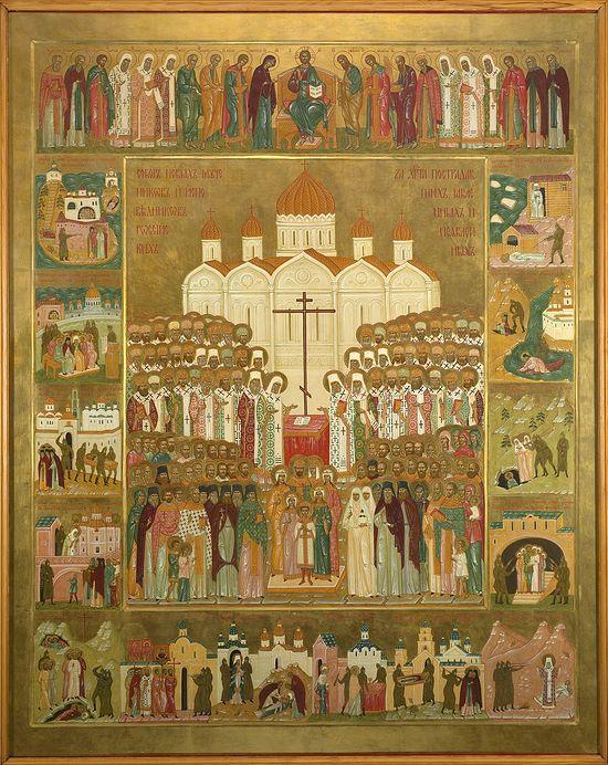 Собор новых мучеников и исповедников Российских за Христа пострадавших, явленных и не явленных