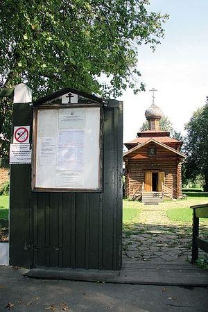 2008 год. На этом же месте: первый из двух православных храмов в Бутове