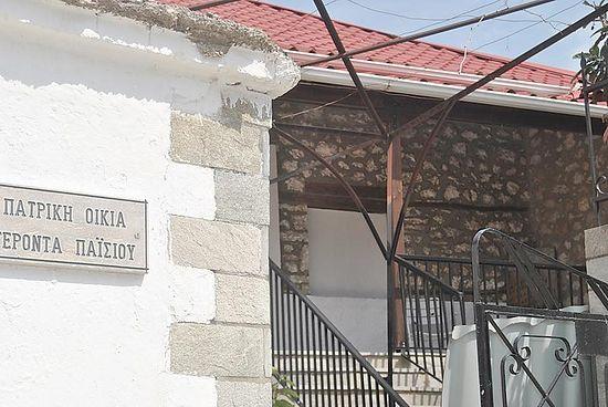 Дом родителей старца Паисия