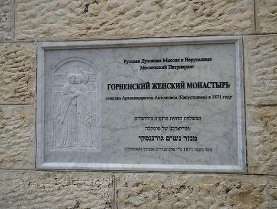 Плита у входа в Горненский монастырь