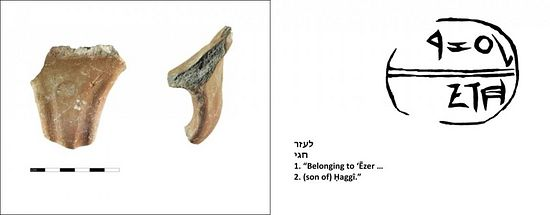 Left: A private seal impression of someone named Ezer Hagai on pottery. Right: An explanation of the seal(Tel Burna Archaeological Project)