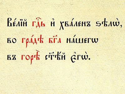 Четыре склонения имен существительных в церковнославянском языке