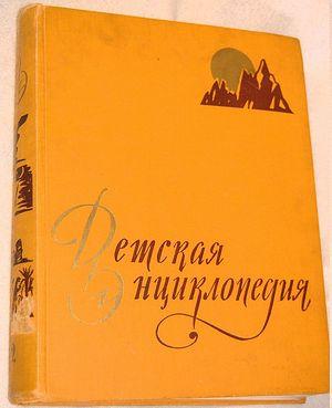 Детская энциклопедия. М.: Педагогика, 1959-1961.