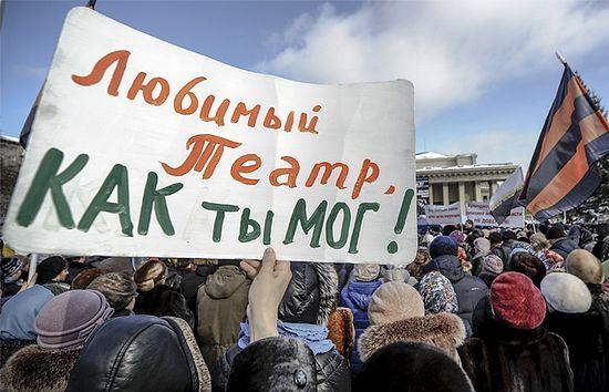 """Митинг против оперы """"Тангейзер"""" в Новосибирске Фото: ТАСС, Евгений Курсков"""