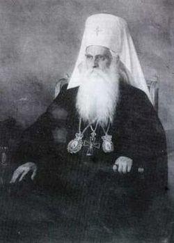 Патриарх Сербский Димитрий
