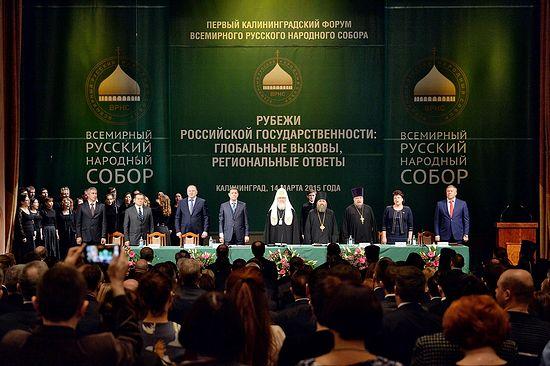 I Калининградский форум Всемирного русского народного собора