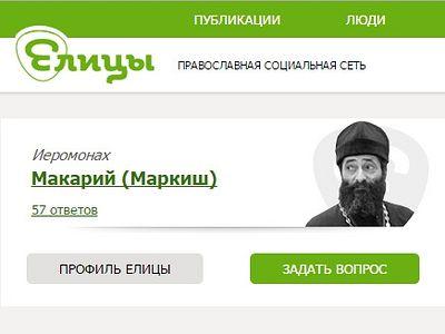 """Иеромонах Макарий (Маркиш): «Соцсеть """"Елицы"""" делает Церковь открытой для всех»"""