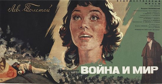 Киноплакат «Война и мир» (реж.: Сергей Бондарчук)