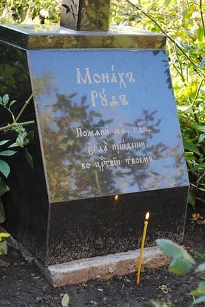 Могила о.Руфа в Лавре