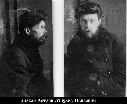 Диакон Михаил Астров