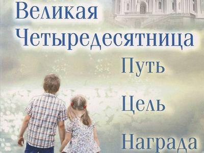 Великая Четыредесятница: путь, цель, награда