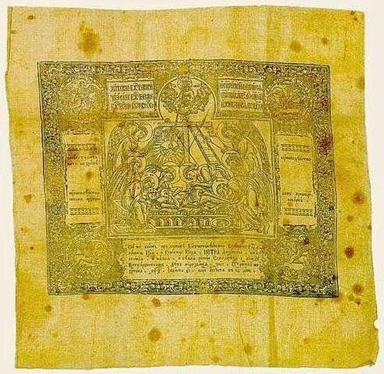 Антиминс русской работы (1707 г.). Монастырь Симонопетр.