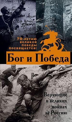 Зоберн В. Бог и Победа: верующие в великих войнах за Россию