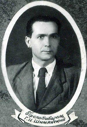 Гермоген Шиманский