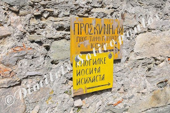 Таблички указателя на русском и греческом языках.