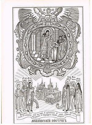 87. Изображение храма св. Пантелеимона представлено на гравюре в Псалтири, изданной на Святой Горе Афон в 2001 г. (15, с. 396).