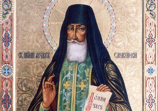 Св. Феодор Санаксарский