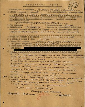 Наградной лист Дмитрия Николаевича Гаркотина