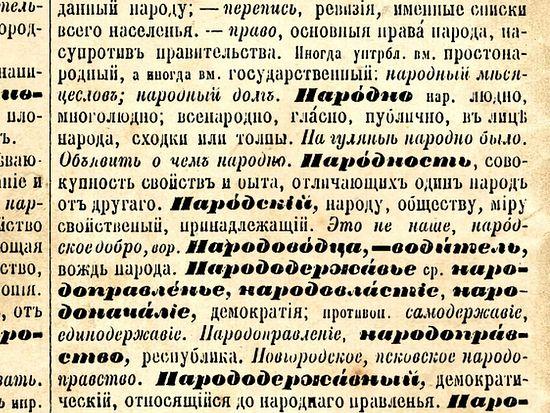 Народ, народность. Статья из словаря В.И. Даля