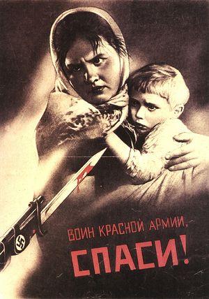 Воин Красной армии, спаси!