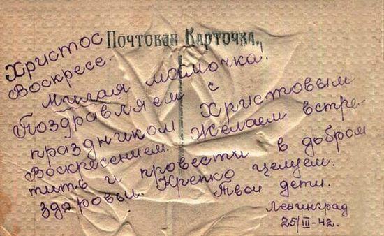 Пасхальное поздравление из блокадного Ленинграда