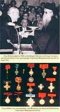 Награды о. Спридона за заслуги в области византийской музыки