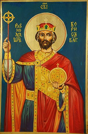 Святой равноапостольный Борис Болгарский