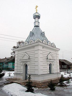 Часовня над могилой родителей св. праведного Иоанна Кронштадтского