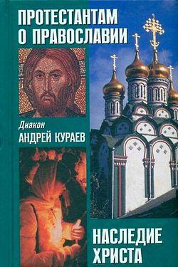 Диакон Андрей Кураев. Протестантам о Православии